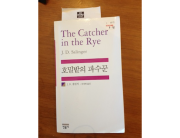 thecatcherintherye